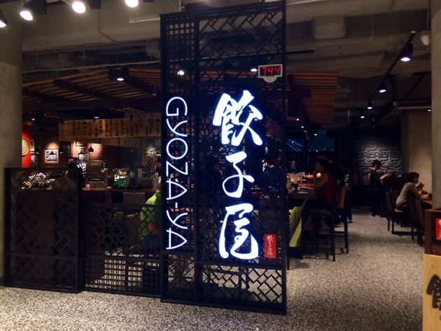 Gyoza Ya Frontage for Gourmet Adventures
